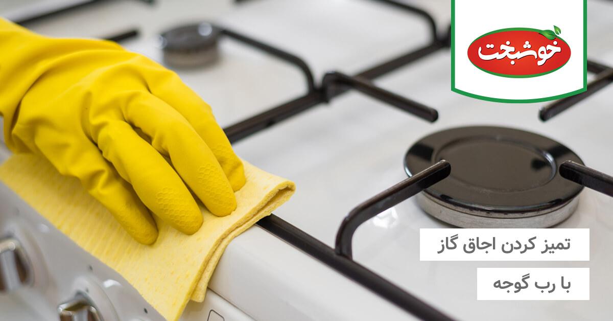 تمیز کردن اجاق گاز با رب گوجه