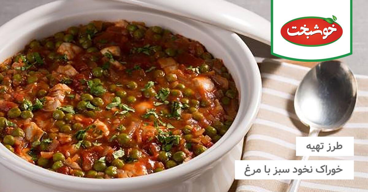 طرز تهیه خوراک نخود سبز با مرغ