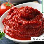 افزایش ماندگاری رب گوجه