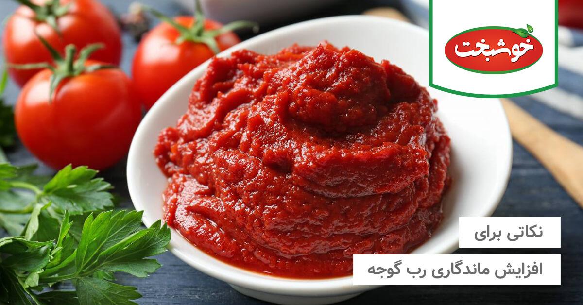 نکاتی برای افزایش ماندگاری رب گوجه