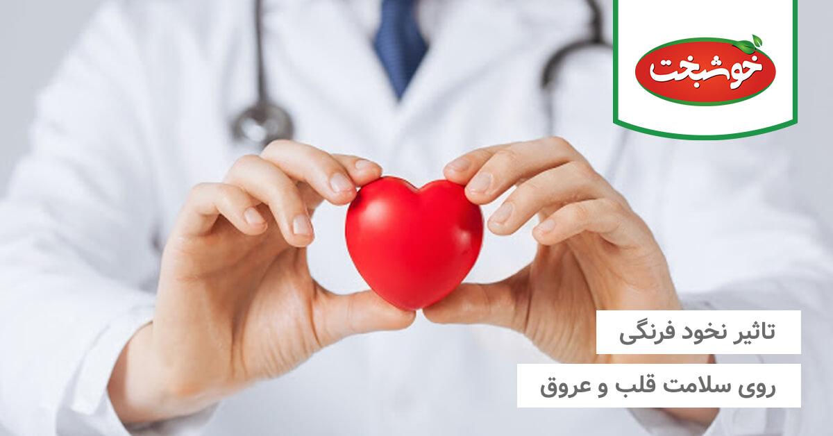 تاثیر نخود فرنگی روی سلامت قلب و عروق
