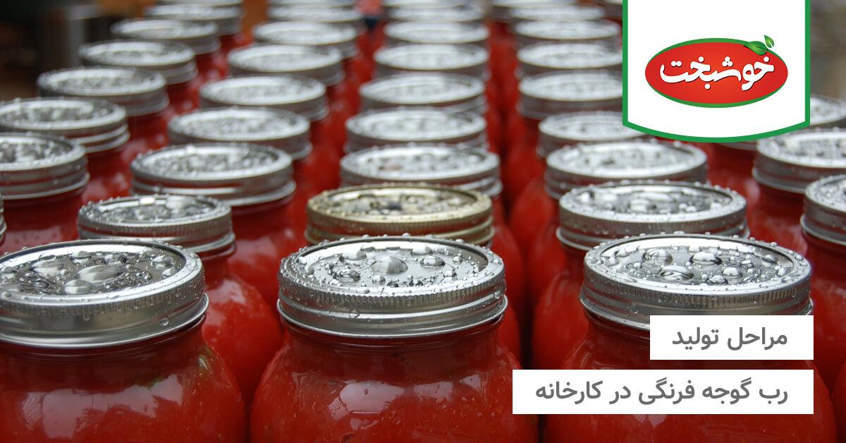 مراحل تولید رب گوجه فرنگی در کارخانه