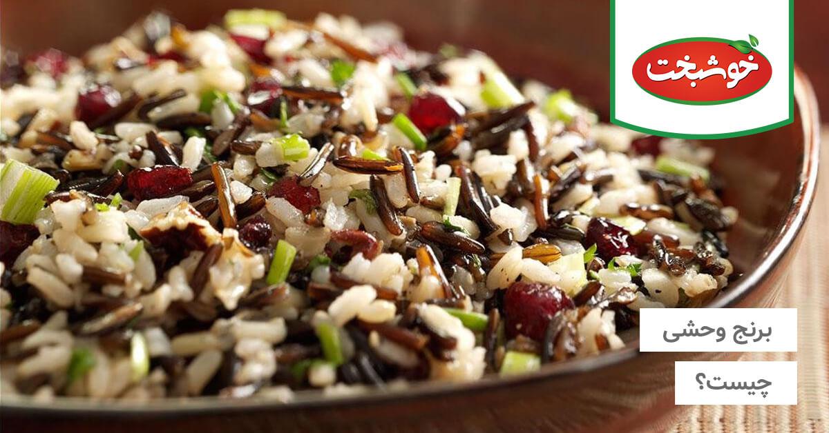 برنج وحشی چیست؟