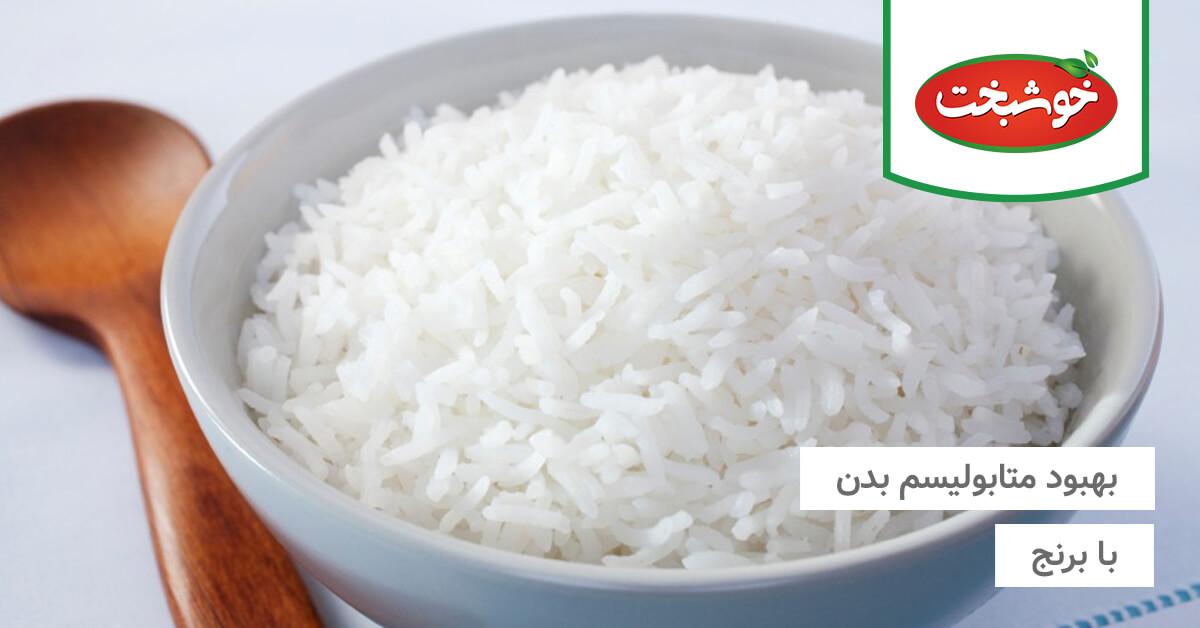 بهبود متابولیسم بدن با برنج